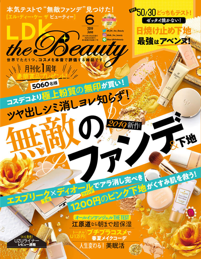 LDK-Beauty-2019年6月号